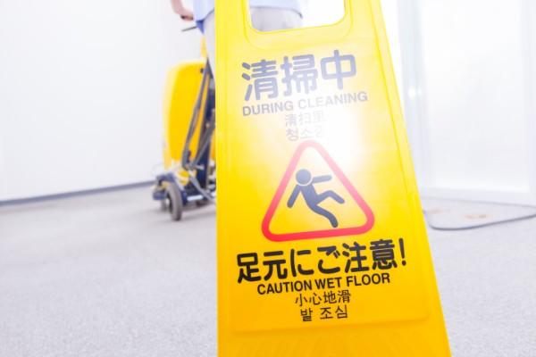 清掃・環境衛生の保全